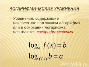 Уравнения, содержащие неизвестное под знаком логарифма или в основании логарифма