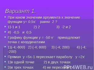 При каком значении аргумента х значение функции у= 0,5х2 равно 2 ? При каком зна