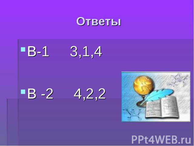 В-1 3,1,4 В-1 3,1,4 В -2 4,2,2