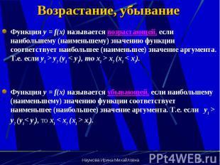 Возрастание, убывание Функция y = f(x) называется возрастающей, если наибольшему