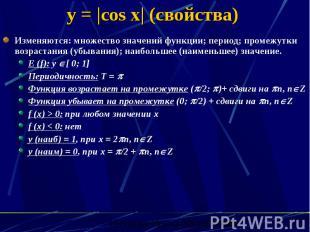 y =  cos x  (свойства) Изменяются: множество значений функции; период; промежутк