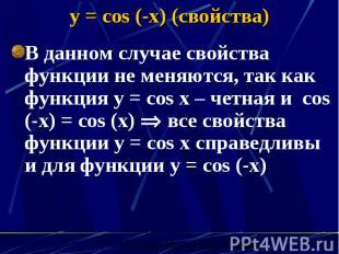 y = cos (-x) (свойства) В данном случае свойства функции не меняются, так как фу