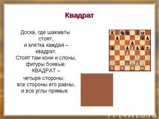 Доска, где шахматы стоят, и клетка каждая – квадрат. Стоят там кони и слоны, фиг