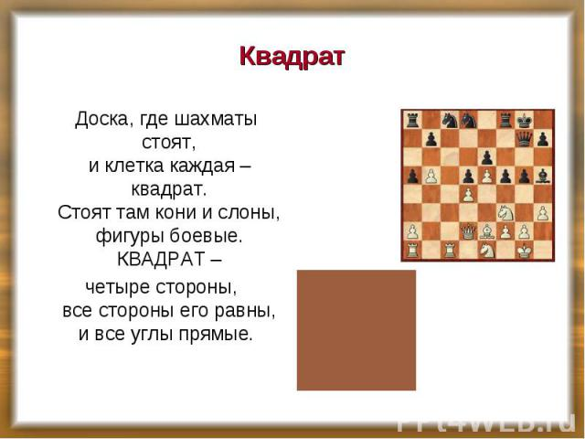Доска, где шахматы стоят, и клетка каждая – квадрат. Стоят там кони и слоны, фигуры боевые. КВАДРАТ – Доска, где шахматы стоят, и клетка каждая – квадрат. Стоят там кони и слоны, фигуры боевые. КВАДРАТ – четыре стороны, все стороны его равны, и все …