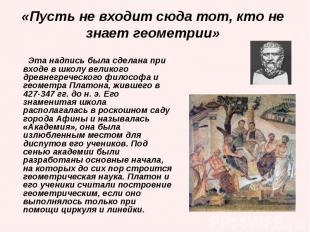 Эта надпись была сделана при входе в школу великого древнегреческого философа и