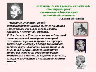 Представителями Первой александрийской школы были величайшие математики древнего