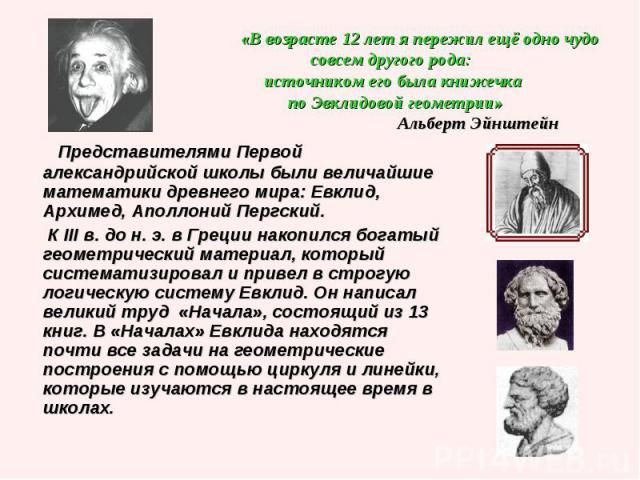 Представителями Первой александрийской школы были величайшие математики древнего мира: Евклид, Архимед, Аполлоний Пергский. Представителями Первой александрийской школы были величайшие математики древнего мира: Евклид, Архимед, Аполлоний Пергский. К…