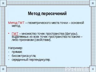 Метод ГМТ – геометрического места точки – основной метод. Метод ГМТ – геометриче
