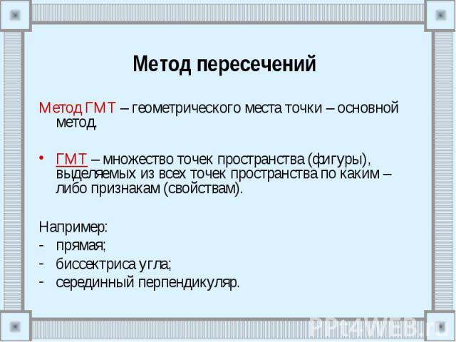 Метод ГМТ – геометрического места точки – основной метод. Метод ГМТ – геометрического места точки – основной метод. ГМТ – множество точек пространства (фигуры), выделяемых из всех точек пространства по каким – либо признакам (свойствам). Например: п…
