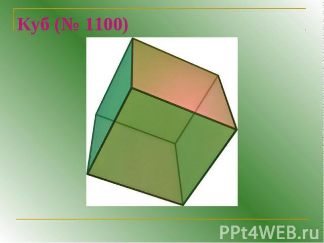 Куб (№ 1100)