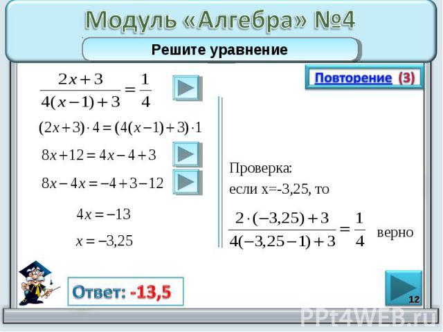 Проверка: Проверка: если х=-3,25, то верно