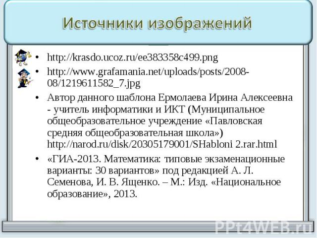 http://krasdo.ucoz.ru/ee383358c499.png http://krasdo.ucoz.ru/ee383358c499.png http://www.grafamania.net/uploads/posts/2008-08/1219611582_7.jpg Автор данного шаблона Ермолаева Ирина Алексеевна - учитель информатики и ИКТ (Муниципальное общеобразовате…