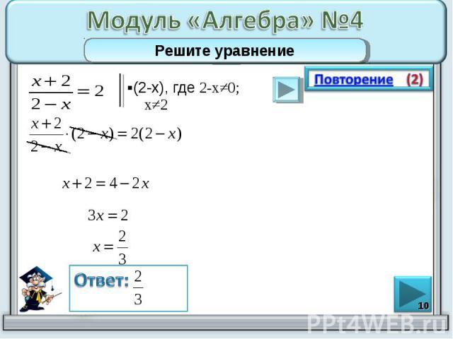 ▪(2-х), где 2-х≠0; х≠2 ▪(2-х), где 2-х≠0; х≠2