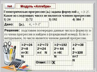 Геометрическая прогрессия (an) задана формулой . Какоe из следующих чисел не явл