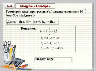 Геометрическая прогрессия (bn) задана условиями b₁= , bn+1=3bn. Найдите b5. Геом