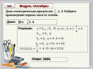 Дана геометрическая прогрессия: , 1, 4. Найдите произведение первых пяти ее член