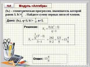 (bn) – геометрическая прогрессия, знаменатель которой равен 3, b₁= . Найдите сум