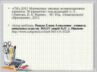 «ГИА-2013. Математика: типовые экзаменационные варианты: 30 вариантов»/ под реда