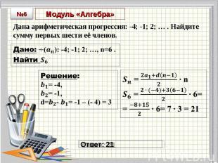 Дана арифметическая прогрессия: -4; -1; 2; … . Найдите сумму первых шести её чле