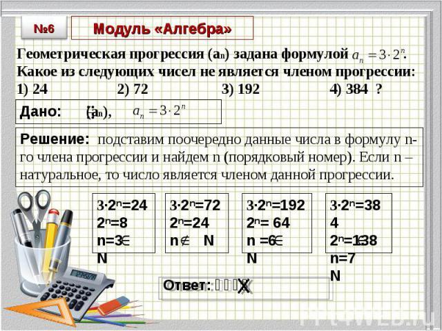 Геометрическая прогрессия (an) задана формулой . Какоe из следующих чисел не является членом прогрессии: 1) 24 2) 72 3) 192 4) 384 ? Геометрическая прогрессия (an) задана формулой . Какоe из следующих чисел не является членом прогрессии: 1) 24 2) 72…