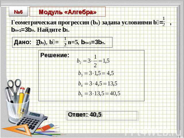 Геометрическая прогрессия (bn) задана условиями b₁= , bn+1=3bn. Найдите b5. Геометрическая прогрессия (bn) задана условиями b₁= , bn+1=3bn. Найдите b5.