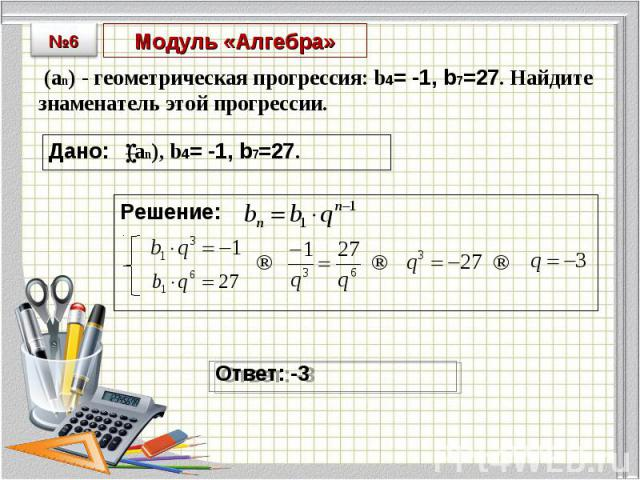 (an) - геометрическая прогрессия: b4= -1, b7=27. Найдите знаменатель этой прогрессии. (an) - геометрическая прогрессия: b4= -1, b7=27. Найдите знаменатель этой прогрессии.