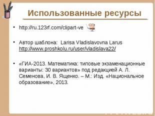 http://ru.123rf.com/clipart-ve http://ru.123rf.com/clipart-ve Автор шаблона: Lar