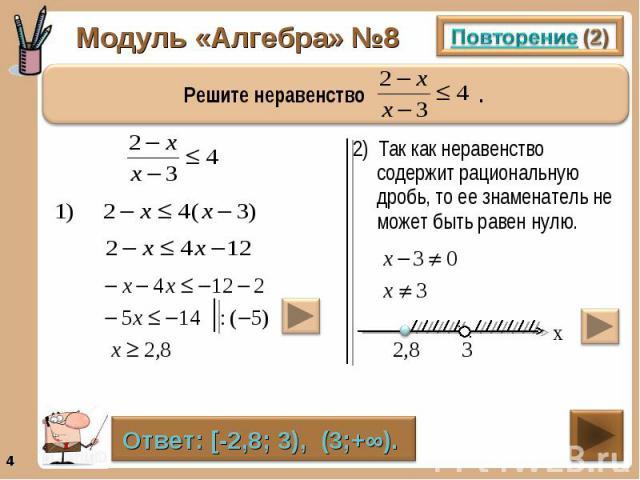 2) Так как неравенство содержит рациональную дробь, то ее знаменатель не может быть равен нулю. 2) Так как неравенство содержит рациональную дробь, то ее знаменатель не может быть равен нулю.
