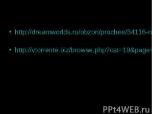 Ссылки: http://dreamworlds.ru/obzori/prochee/34116-rossijskij-proekt-masha-i-med