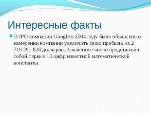 В IPO компании Google в 2004 году было объявлено о намерении компании увеличить