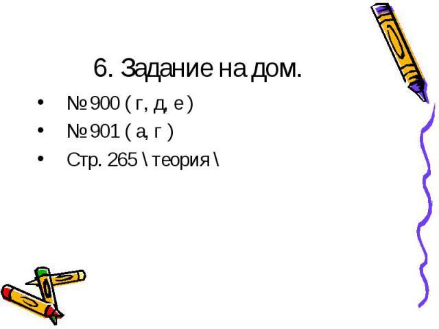№ 900 ( г, д, е ) № 900 ( г, д, е ) № 901 ( а, г ) Стр. 265 \ теория \
