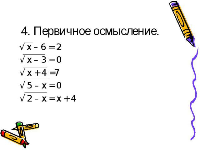 √ х – 6 = 2 √ х – 6 = 2 √ х – 3 = 0 √ х + 4 =7 √ 5 – х = 0 √ 2 – х = х + 4