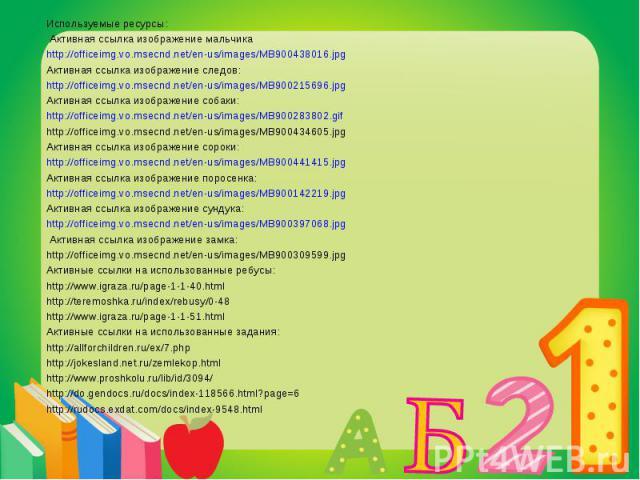 Используемые ресурсы: Используемые ресурсы: Активная ссылка изображение мальчика http://officeimg.vo.msecnd.net/en-us/images/MB900438016.jpg Активная ссылка изображение следов: http://officeimg.vo.msecnd.net/en-us/images/MB900215696.jpg Активная ссы…