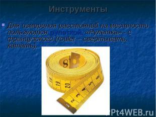 Для измерения расстояний на местности пользуются рулеткой. «Рулетка» - с француз