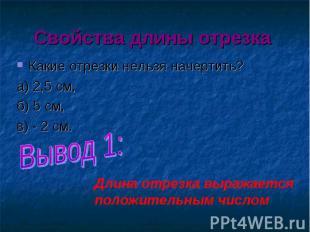 Какие отрезки нельзя начертить? Какие отрезки нельзя начертить? а) 2,5 см, б) 5