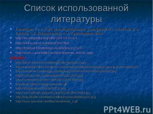 Геометрия, 7 – 9: Учеб. для общеобразоват. учреждений/ Л.С. Атанасян, В.Ф. Бутуз