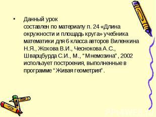 Данный урок составлен по материалу п. 24 «Длина окружности и площадь круга» учеб