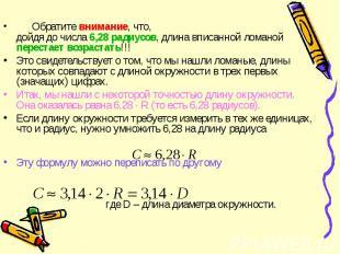 Обратите внимание, что, дойдя до числа 6,28 радиусов, длина вписанной ломаной пе