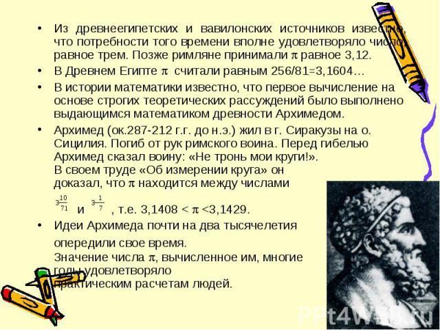 Из древнеегипетских и вавилонских источников известно, что потребности того времени вполне удовлетворяло число, равное трем. Позже римляне принимали равное 3,12. Из древнеегипетских и вавилонских источников известно, что потребности того времени впо…
