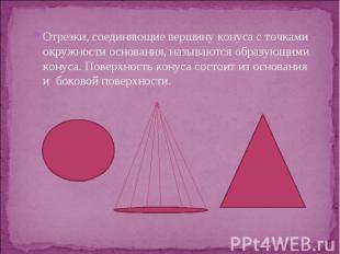 Отрезки, соединяющие вершину конуса с точками окружности основания, называются о