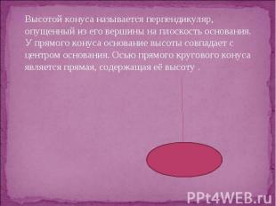 Высотой конуса называется перпендикуляр, опущенный из его вершины на плоскость о