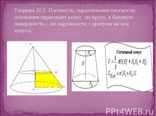 Теорема 20.2. Плоскость, параллельная плоскости основания пересекает конус по кр