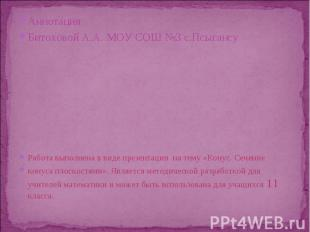 Аннотация Аннотация Битоховой А.А. МОУ СОШ №3 с.Псыгансу Работа выполнена в виде