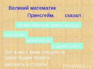 Великий математик Великий математик Принсгейм, сказал :