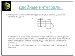 Рассмотрим на плоскости некоторую замкнутую кривую, уравнение которой f(x, y) =