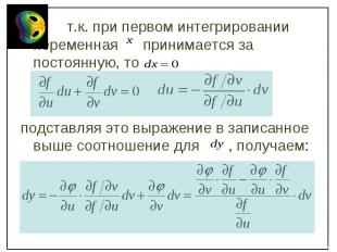 т.к. при первом интегрировании переменная принимается за постоянную, то т.к. при