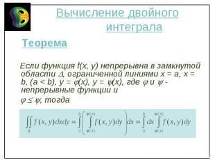 Теорема Теорема Если функция f(x, y) непрерывна в замкнутой области , ограниченн
