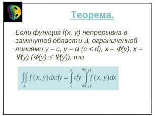 Если функция f(x, y) непрерывна в замкнутой области , ограниченной линиями y = c