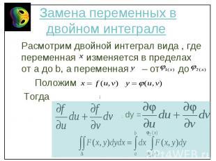 Расмотрим двойной интеграл вида , где переменная изменяется в пределах от a до b
