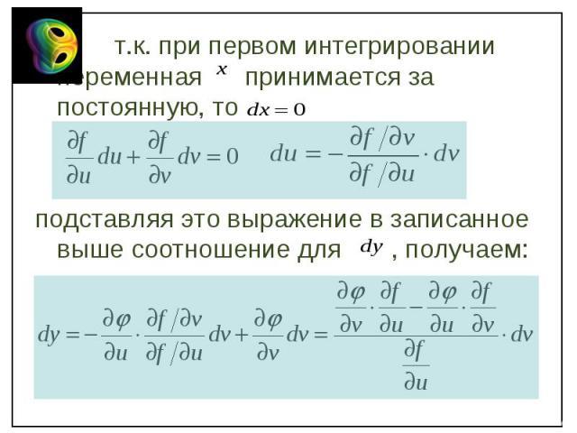 т.к. при первом интегрировании переменная принимается за постоянную, то т.к. при первом интегрировании переменная принимается за постоянную, то подставляя это выражение в записанное выше соотношение для , получаем:
